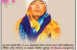Congratulation to shiva chandra