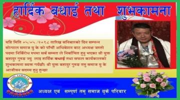 Youkt Gurung