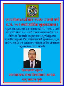 chya-lhochhar-ko-shubhakamna